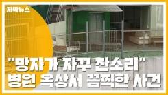 """[자막뉴스] """"망자가 자꾸 잔소리"""" 병원 옥상서 끔찍한 사건"""