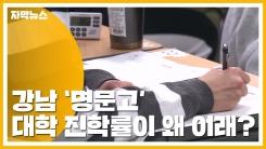 [자막뉴스] 강남 '명문고' 대학진학률이 왜 이래?