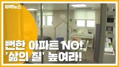 [자막뉴스] 뻔한 아파트 NO!...'삶의 질' 높여라!