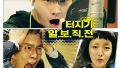 """""""짠내 히어로 등장""""...박호산·이이경 '뷰티풀 보이스', 5월 22일 개봉"""