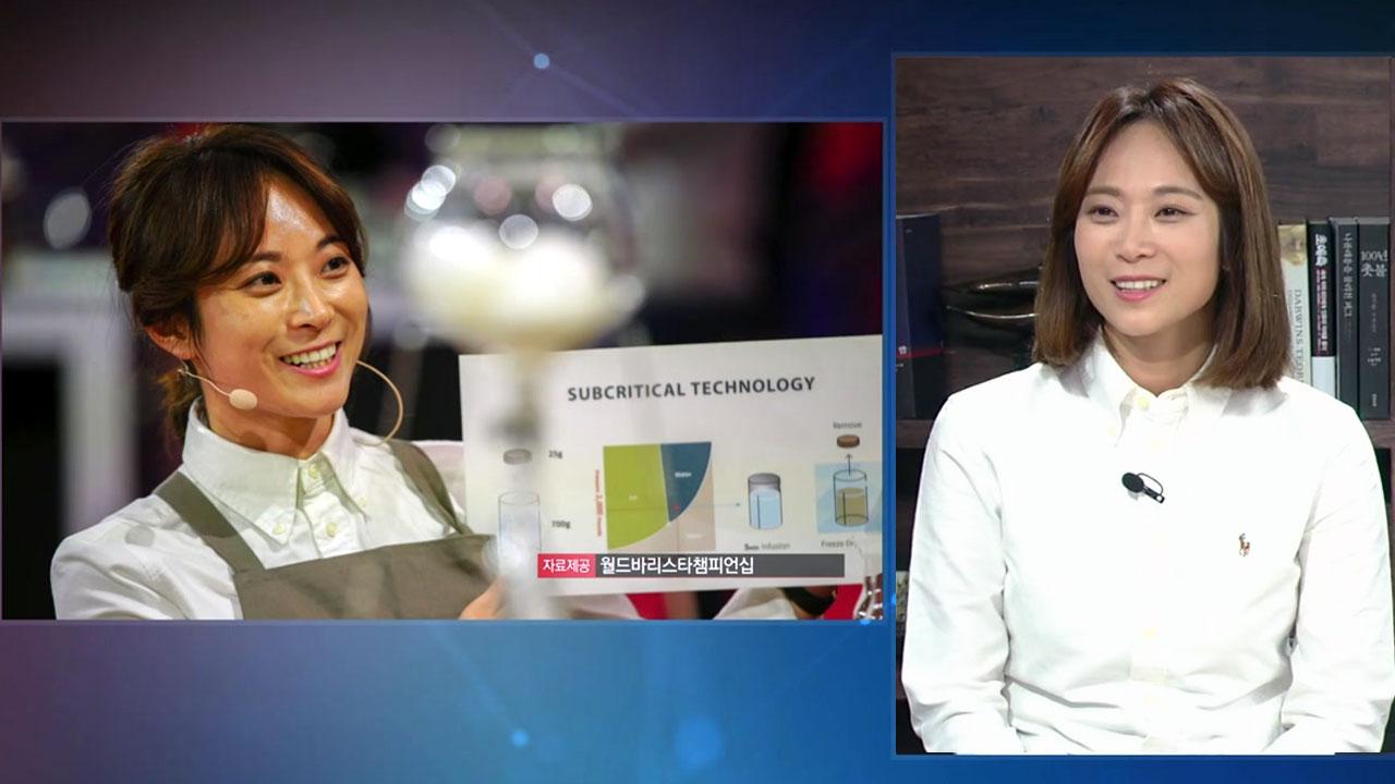 한국인 최초 '월드바리스타챔피언십' 우승...전주연 바리스타