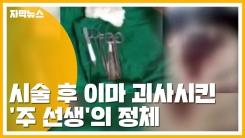 [자막뉴스] 시술 후 이마 괴사시킨 우리 동네 '주 선생'의 정체