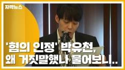 [자막뉴스] '혐의 인정' 박유천, 왜 거짓말했나 물어보니...