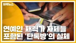 [자막뉴스] 또? 연예인·재력가 자제들 포함된 '단톡방'의 실체