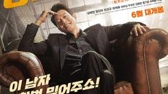 '범죄도시' 감독X김래원 뭉친 '롱 리브 더 킹', 6월 개봉 확정