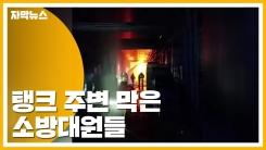 [자막뉴스] 탱크 주변 막은 소방대원들의 사투, 더 큰 피해 막았다