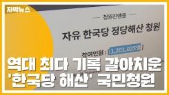 [자막뉴스] 역대 최다 기록 갈아치운 '한국당 해산' 국민청원