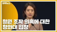 [자막뉴스] 한국당 청원 조작 의혹에 대한 청와대 입장