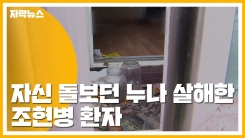 [자막뉴스] 자신 돌보던 친누나 살해한 조현병 환자