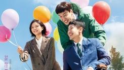 '나의 특별한 형제', 개봉 첫날 13만 동원...韓 영화 1위