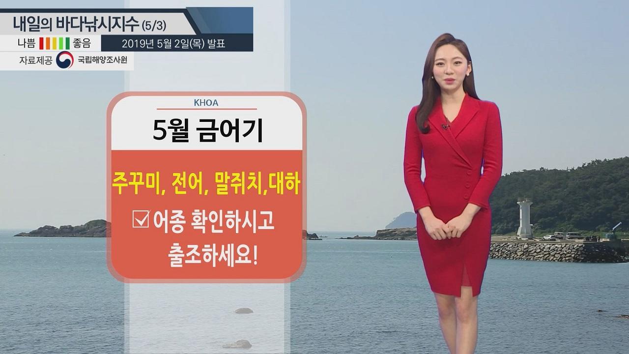[내일의 바다낚시지수]5월3일 날씨 파도 수온 풍속 안정적 완연한 봄 낚시하기 좋은 날