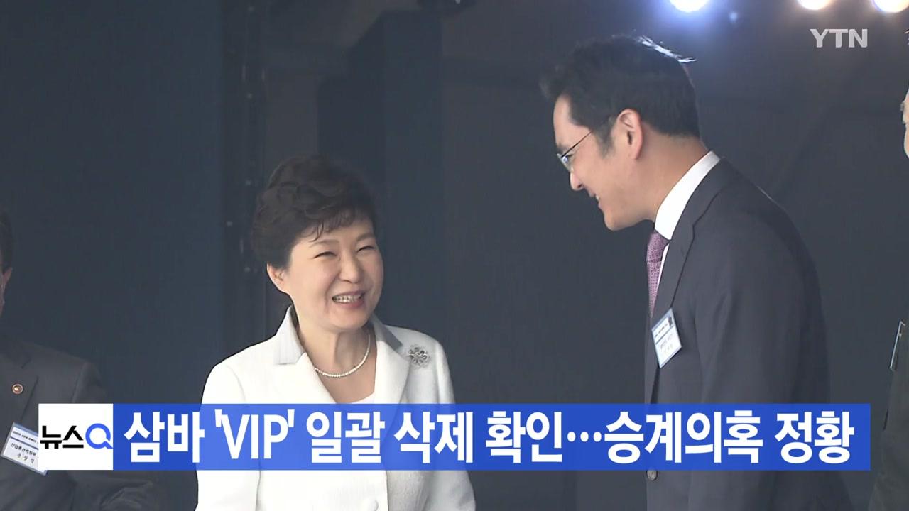 [YTN 실시간뉴스] 삼바 'VIP' 일괄 삭제 확인...승계의혹 정황
