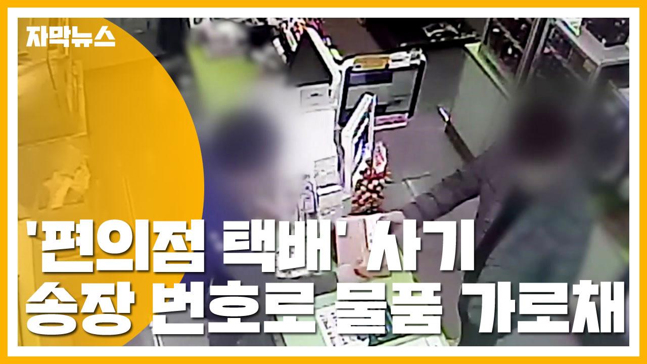 [자막뉴스] '편의점 택배' 사기...송장 번호로 물품 가로채
