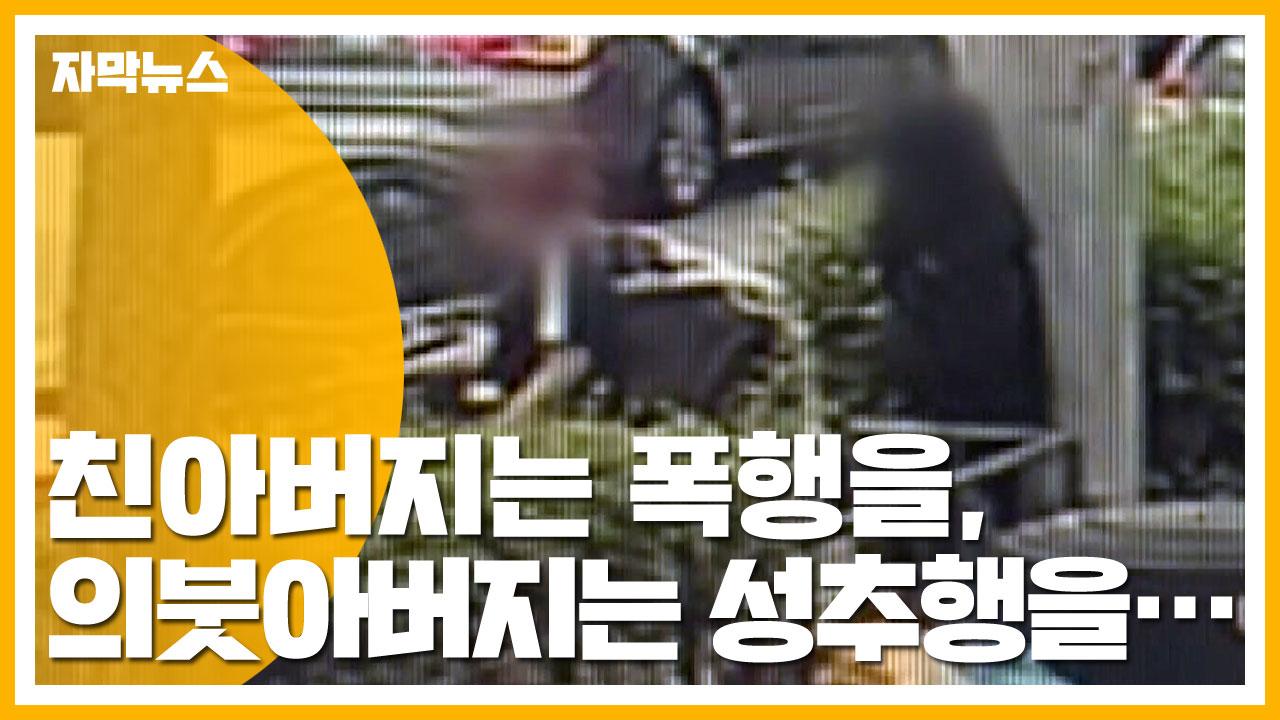 [자막뉴스] 의붓아버지에 숨진 여중생...모두에게 외면받았다