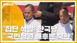 """[자막뉴스] '집단 삭발' 한국당 """"국민청원 배후는 북한"""""""