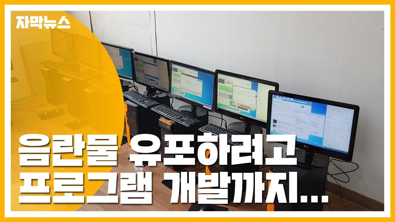 """[자막뉴스] 음란물 110만 건 유포...""""24시간 자동 업로드"""""""