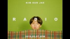 '고등래퍼' 김선재, 데뷔 앨범 타이틀곡 '라디오' MV 티저 공개