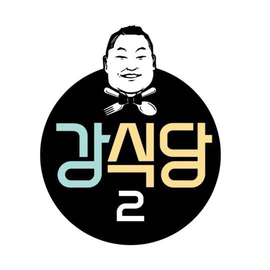 """'강식당2' 측 """"4일 영업 시작, 추첨제로 운영""""(공식)"""