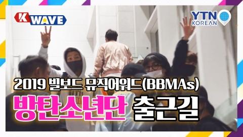 [위클리픽] BTS 미국행 출국길