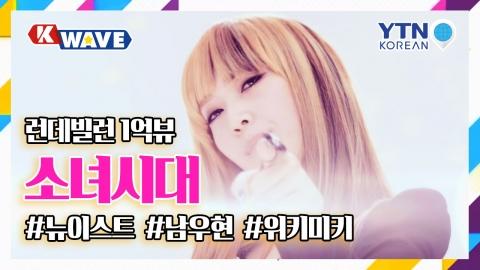 [이주의 핫이슈] 소녀시대, 뉴이스트, 남우현, 위키미키