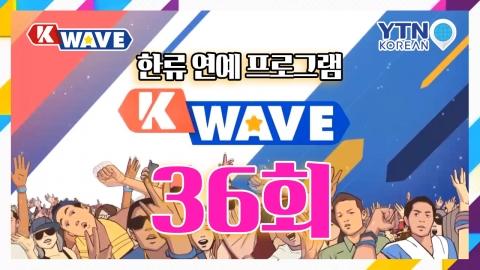 K WAVE 36회