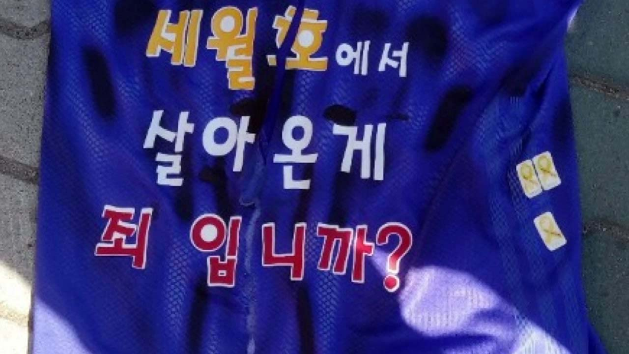 '세월호 의인' 김동수, 국회 정문에서 자해 시도