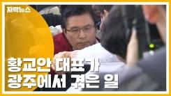 [자막뉴스] 광주 찾은 황교안...고성 항의에 물세례 '수난'