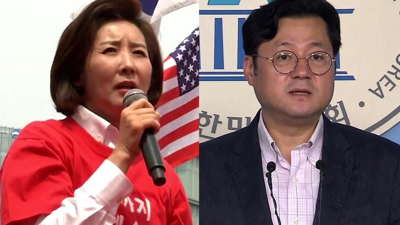 """한국당 """"굴종의 결과""""...민주당 """"유감"""""""