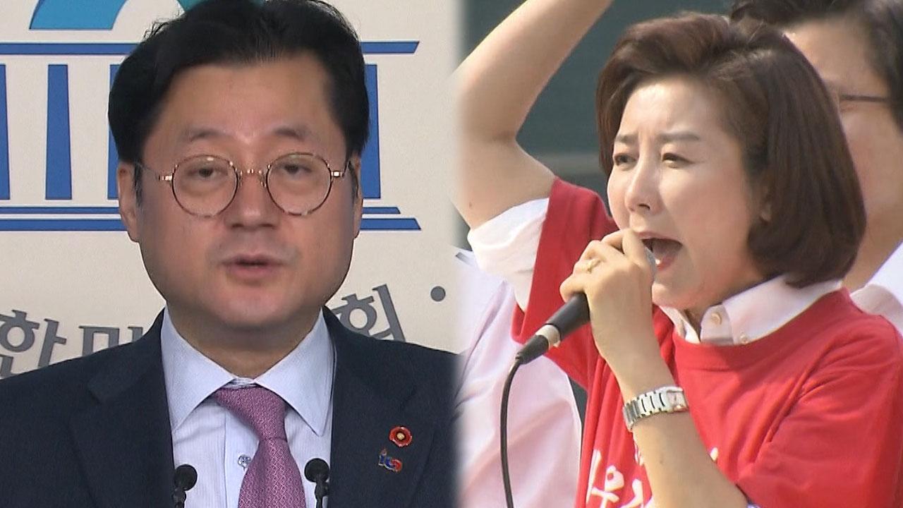 """여야 4당 """"한국당 국회 돌아와야""""...한국당 """"적반하장"""""""