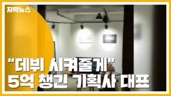 """[자막뉴스] """"데뷔 시켜줄게"""" 5억 챙긴 기획사 대표"""