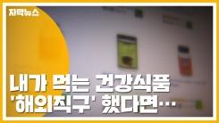 """[자막뉴스] 건강 지키려다 건강 잃는다...""""건강식품 해외직구 위험"""""""