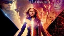 '엑스맨: 다크 피닉스', 6월 5일 전 세계 최초 개봉...피날레 예고