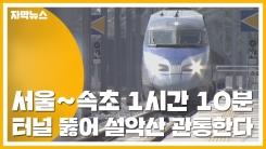 [자막뉴스] 서울~속초 1시간 10분...터널 뚫어 설악산 관통한다