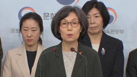 스포츠혁신위, '스포츠인권 보호기구' 설립 권고