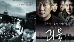 봉준호 세계관 만나자...'기생충' 개봉 기념 '전작전' 개최