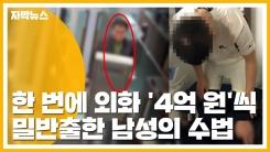 [자막뉴스] 한 번에 '4억 원'...외화 밀반출한 남성의 수법
