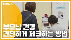 [자막뉴스] 부모님 건강, 진짜 괜찮을까? 간단하게 알아보는 방법