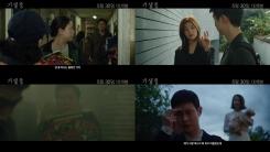 박서준 역할은?...봉준호 감독 '기생충', 2차 예고편 공개