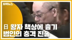 [자막뉴스] 日 왕자 책상에 분홍색 흉기...범인의 충격 진술
