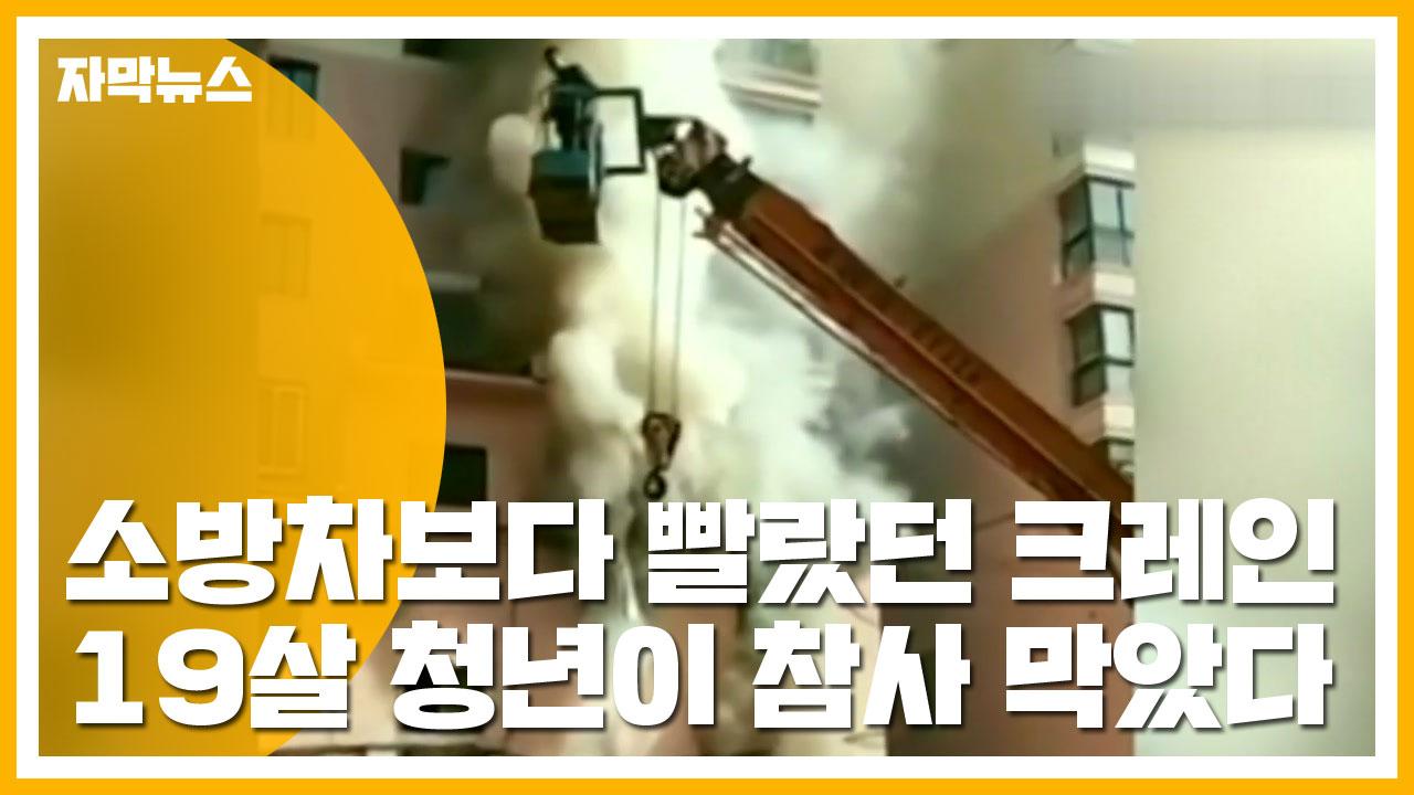 [자막뉴스] 소방차보다 빨랐던 크레인...19살 청년이 참사 막았다