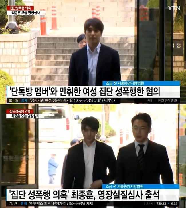 '집단 성폭행 혐의' 최종훈, 영장심사 출석...취재진 질문에 '묵묵부답'