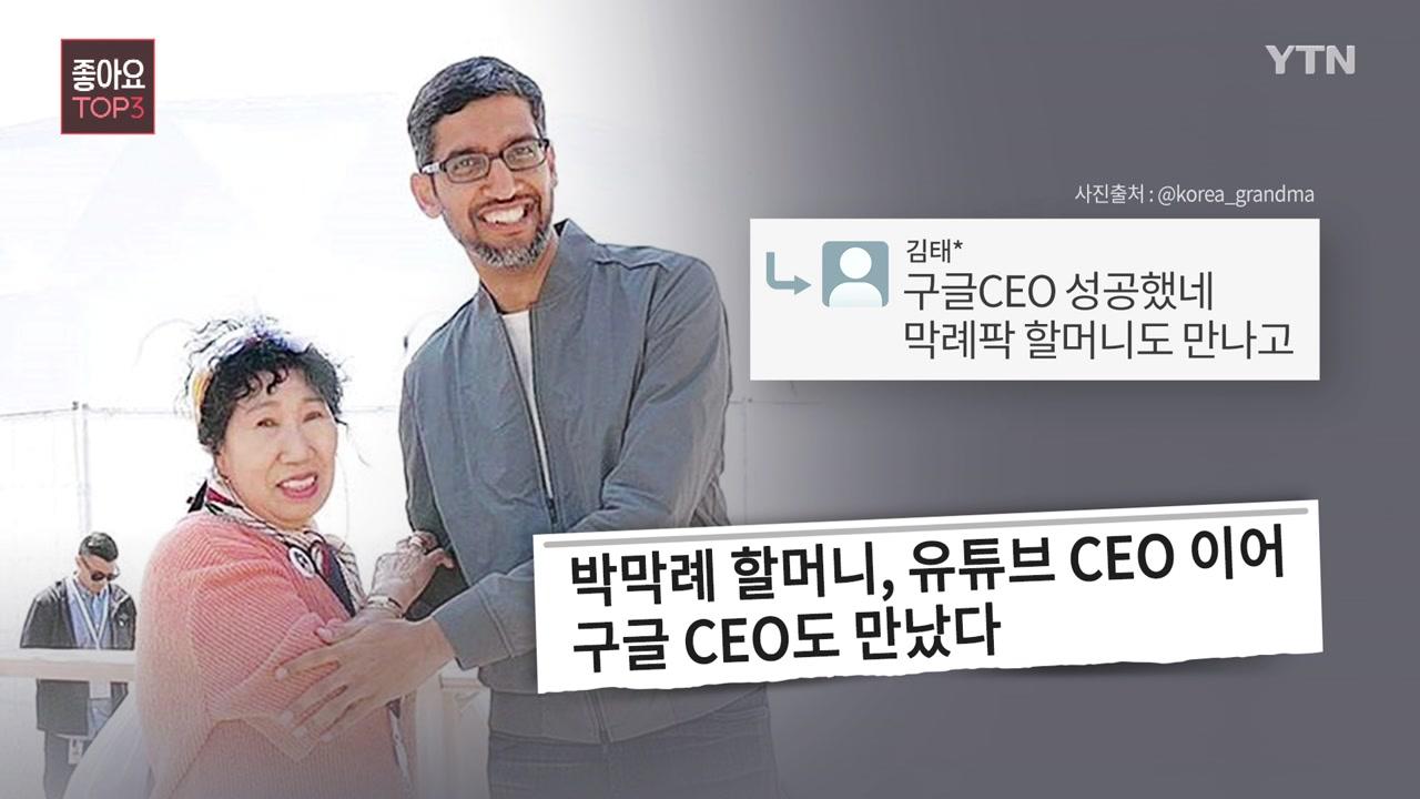 """""""구글CEO 성공했다"""" 박막례 할머니가 만난 인물"""