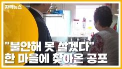 """[자막뉴스] """"불안해 못 살겠다"""" 한 시골 마을에 찾아온 공포"""