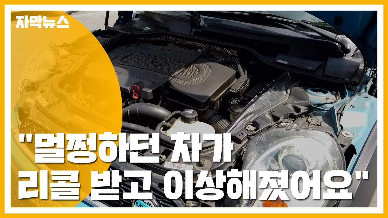 """[자막뉴스] """"멀쩡하던 차가 리콜 받고 이상해졌어요""""...제조사 '모르쇠'"""