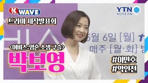 [이주의 핫이슈] 박보영, 이민호, 악인전