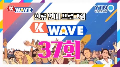 K WAVE 37회