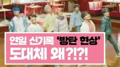 [3분뉴스] 한국은 '방탄소년단(BTS) 보유국'이다