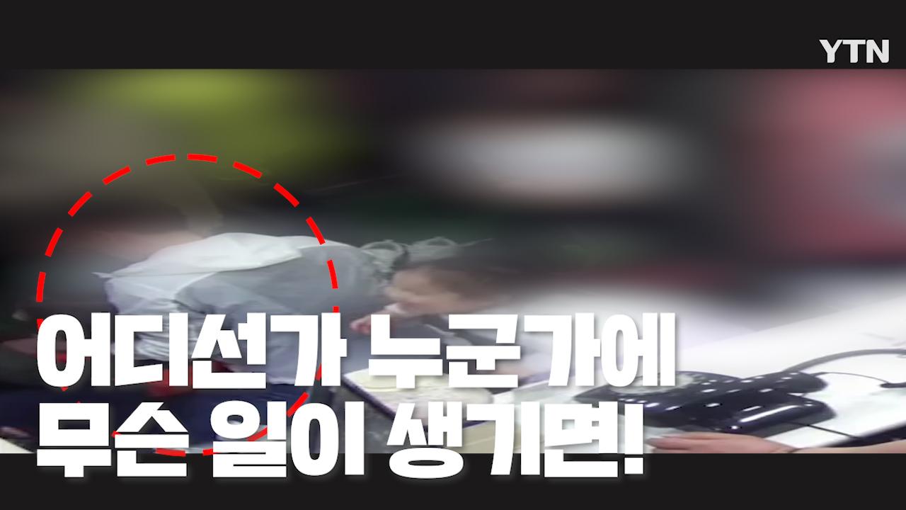 [제보영상] 어버이날, 식당에 쓰러진 어르신 구한 소방대원의 기지