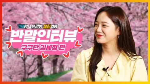 [반말인터뷰] '꽃길'만 걸어...구구단 세정과 친구하실래요?