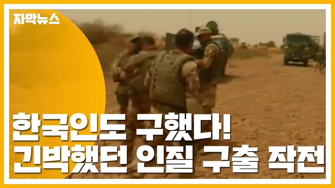 [자막뉴스] 한국인도 구했다! 긴박했던 인질 구출 작전